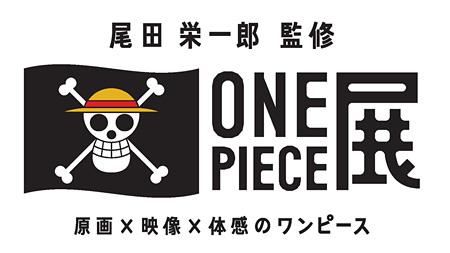 『ONE PIECE展』ロゴ ©尾田栄一郎 / 集英社