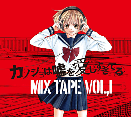 V.A.『カノジョは嘘を愛しすぎてるMIX TAPE VOL.1 Supported & Direction by MUSICA』ジャケット