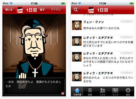 『一週間ゲーム vol.1 「人狼村からの脱出」』ゲーム画面