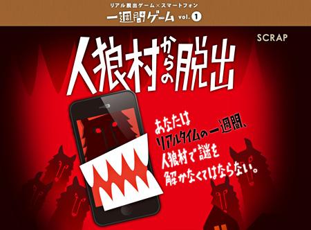 『一週間ゲーム vol.1 「人狼村からの脱出」』メインビジュアル