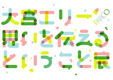 『「思いを伝えるということ」展 ―造形と言葉のインスタレーション』メインビジュアル