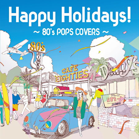 V.A.『Happy Holidays!〜80's POPS COVERS〜』ジャケット