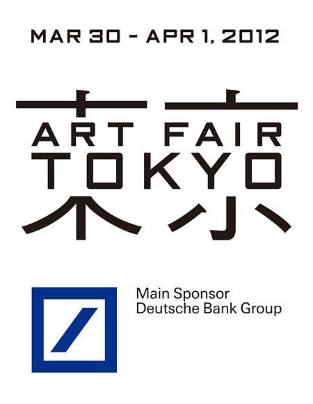 『アートフェア東京2012』ロゴ