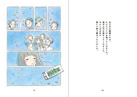 『ぼくのおひめさま ―人魚姫 灰かぶり―』より