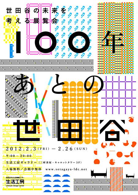 『100年あとの世田谷』チラシ