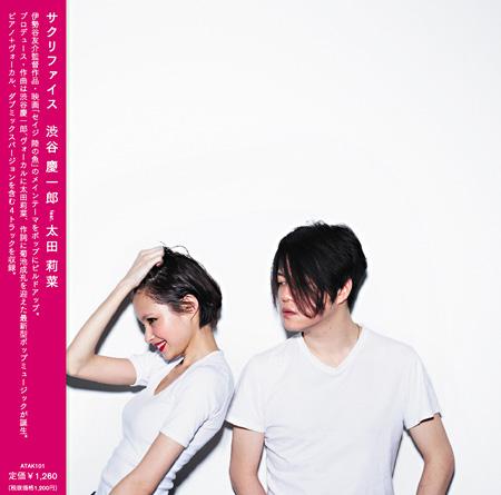 渋谷慶一郎 feat.太田莉菜『サクリファイス』ジャケット