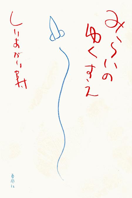 『みらいのゆくすえ』表紙