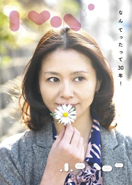 小泉今日子『Kyon30 〜なんてったって30年!〜』ジャケット