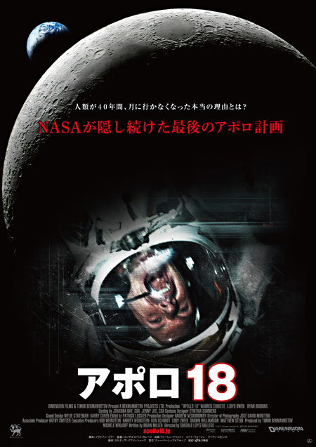『アポロ18』ポスター ©2011Misand Limited ALL RIGHTS RESERVED.