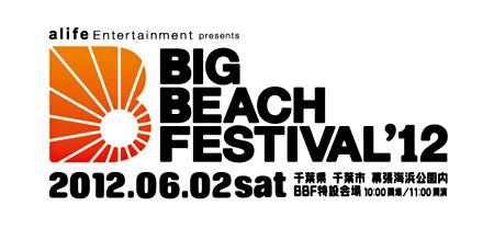 『BIG BEACH FESTIVAL'12』ロゴ