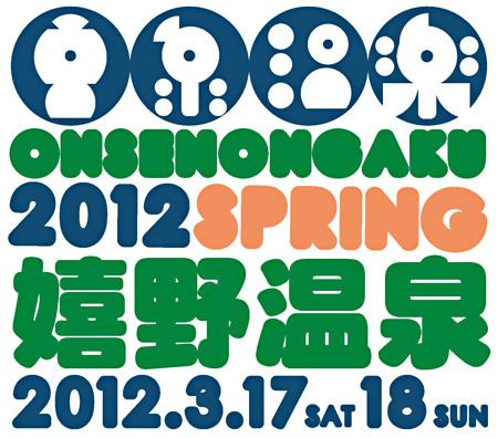 『音泉温楽2012・春 肥前佐賀・嬉野温泉』ロゴ