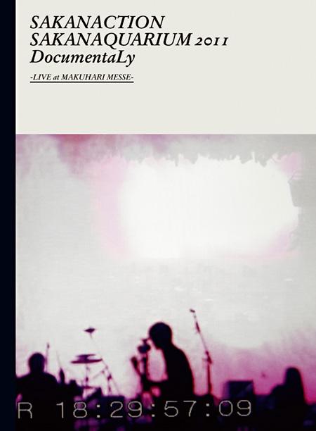 サカナクション『SAKANAQUARIUM 2011 DocumentaLy ―LIVE at MAKUHARI MESSE―』ジャケット