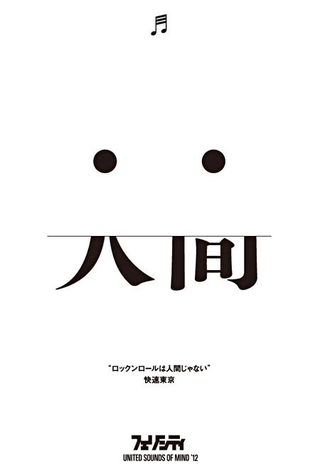 快速東京『ロックンロールカード』