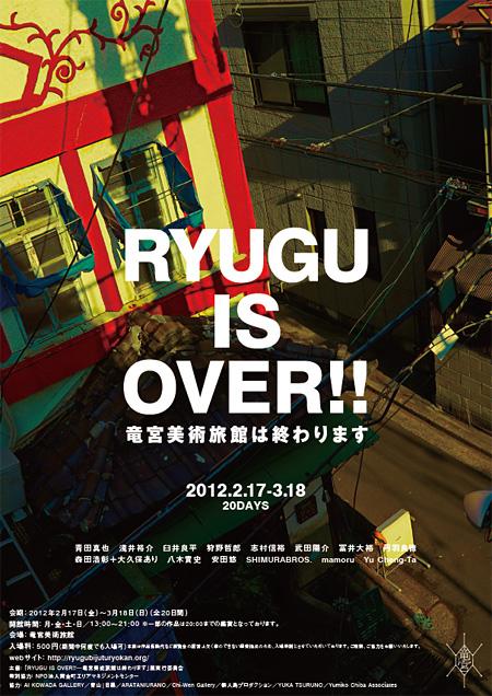 『RYUGU IS OVER!!- 竜宮美術旅館は終わります』フライヤー