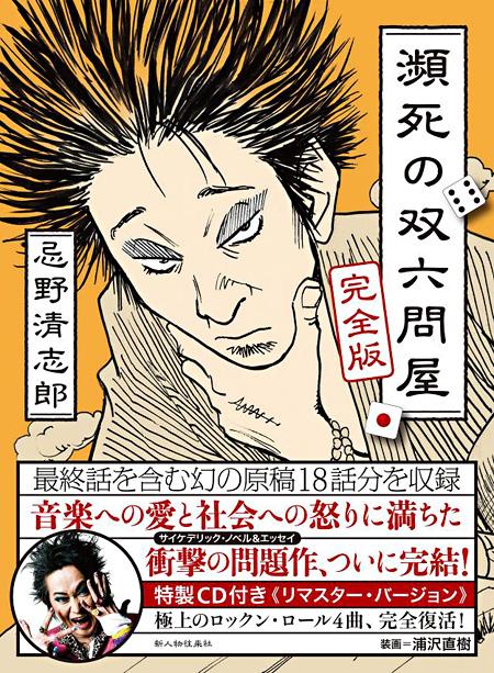 忌野清志郎『瀕死の双六問屋 完全版』表紙
