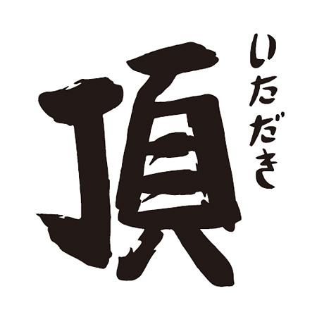 『頂 ITADAKI 2012』ロゴ