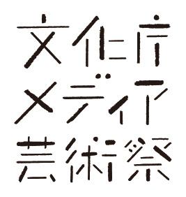 『文化庁メディア芸術祭』ロゴ