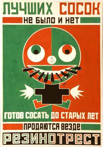 レジノトレストのためのおしゃぶりの広告 1923年(1980年に復元) ©Archive Rodchenko