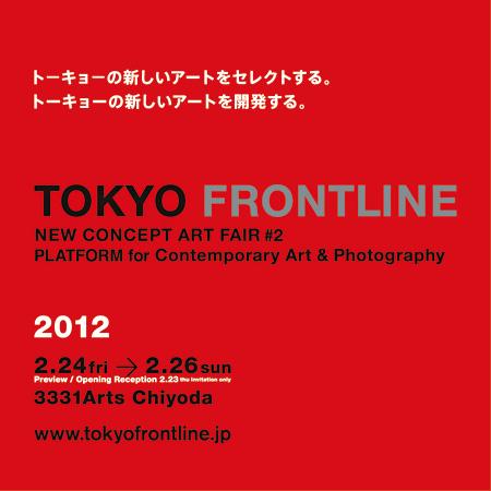 『TOKYO FRONTLINE 2012』メインビジュアル