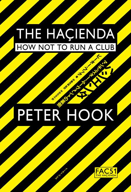 ピーター・フック『ハシエンダ マンチェスター・ムーヴメントの裏側』表紙