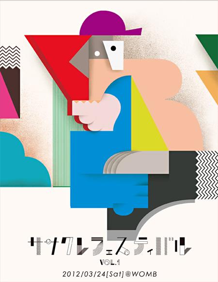 術ノ穴×REPUBLIC Presents『ササクレフェスティバル VOL.1』フライヤー