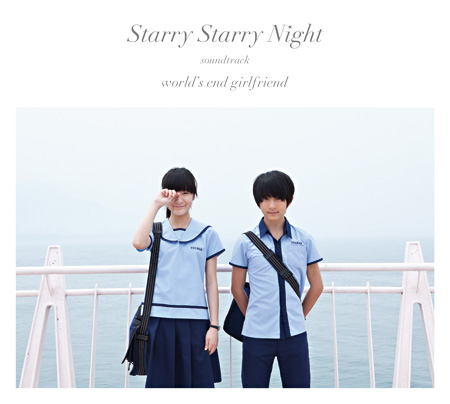 world's end girlfriend『Starry Starry Night - soundtrack』ジャケット