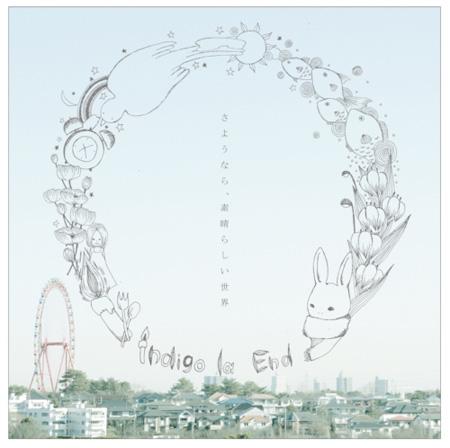 indigo la End『さようなら、素晴らしい世界』ジャケット