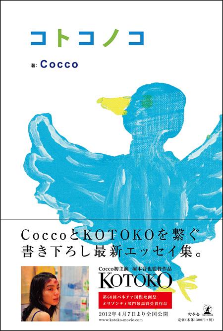 『コトコノコ』表紙