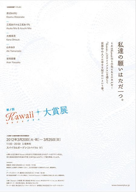『第1回 Kawaii+大賞展』フライヤー
