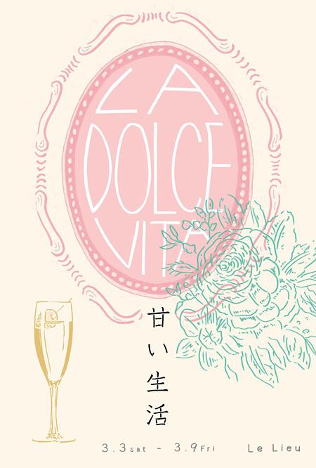 『甘い生活 〜La dolce vita〜』イメージ画像
