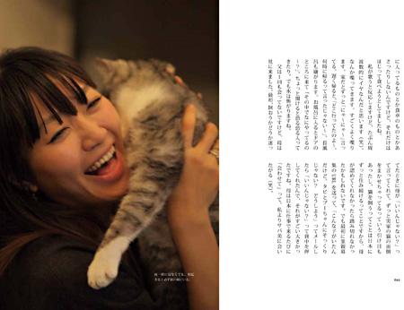佐々木美夏『ミュージシャンと猫2』より