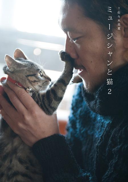 佐々木美夏『ミュージシャンと猫2』表紙