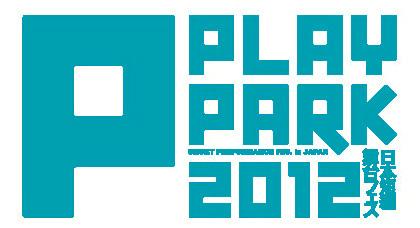 『PLAY PARK 2012 〜日本短編舞台フェス〜』ロゴ
