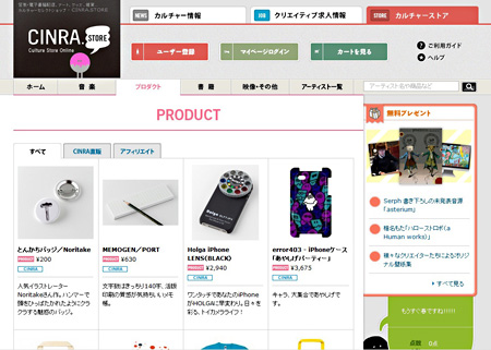 「CINRA.STORE」より