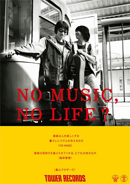 「NO MUSIC, NO LIFE.」ポスター(真心ブラザーズ)