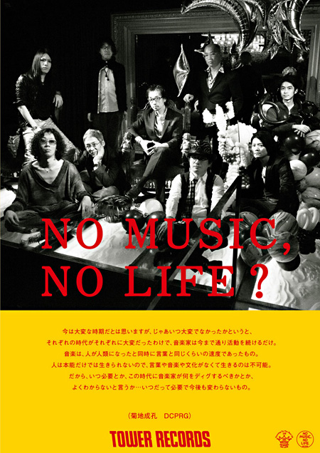 「NO MUSIC, NO LIFE.」ポスター(DCPRG)