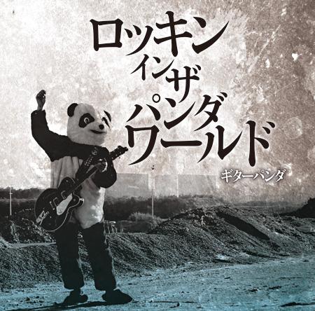 ギターパンダ『ロッキン・イン・ザ・パンダワールド』ジャケット