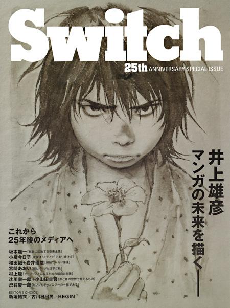 井上雄彦が表紙イラストを描いた雑誌『SWITCH 25周年特別記念号』 COVER illustration by Inoue Takehiko ©I.T. PLANNING