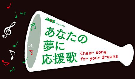 『あなたの夢に応援歌』イメージビジュアル
