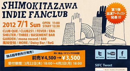 『Shimokitazawa Indie Fanclub』ウェブサイトより