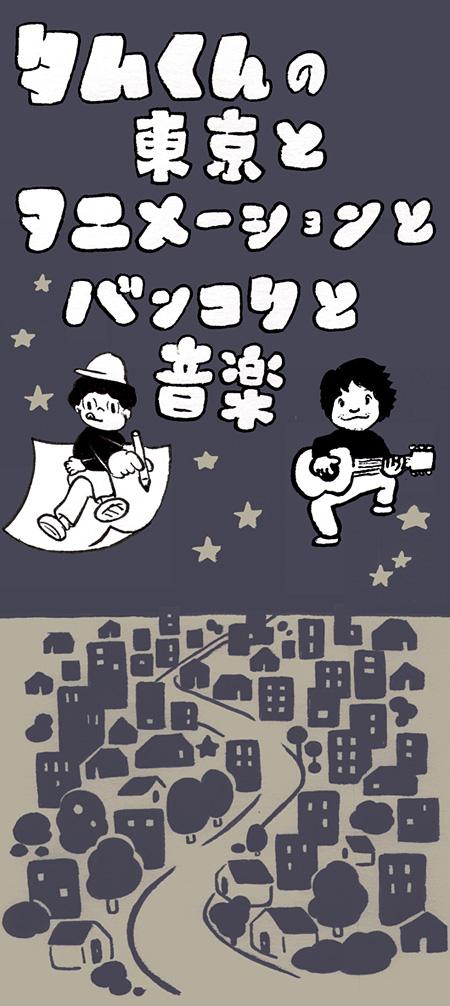 『タムくんの東京とアニメーションとバンコクと音楽』フライヤー