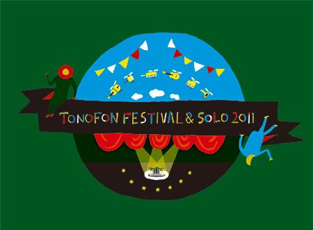 V.A.『TONOFON FESTIVAL & SOLO 2011』ジャケット