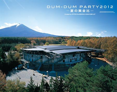 『DUM-DUM PARTY'2012 〜夏の黄金比〜』会場の河口湖ステラシアター 大ホール