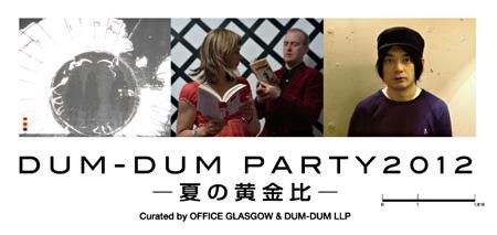 『DUM-DUM PARTY'2012 〜夏の黄金比〜』メインビジュアル