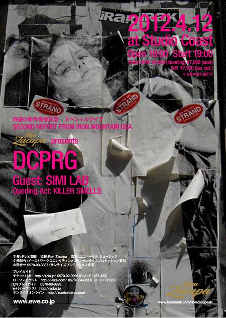 DCPRG 新木場STUDIO COAST公演フライヤー
