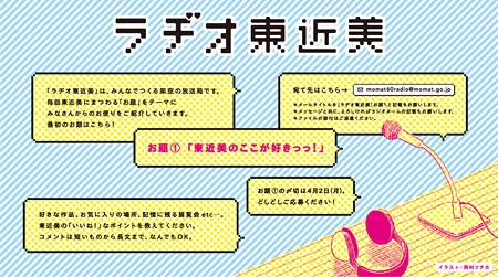 60周年記念サイトより ラヂオ東近美(イラスト:西村ツチカ)