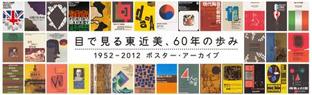 60周年記念サイトより ポスター・アーカイブ