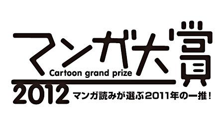 『マンガ大賞2012』ロゴ