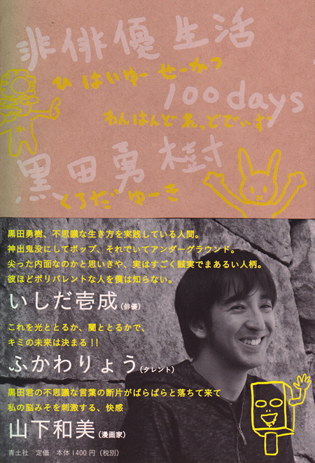 黒田勇樹『非俳優生活 100days』表紙