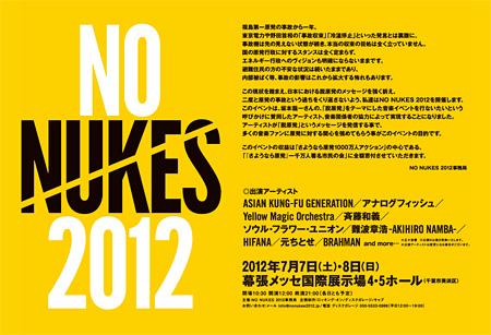 『NO NUKES 2012』オフィシャルサイトより